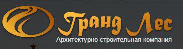ГРАНДЛЕС