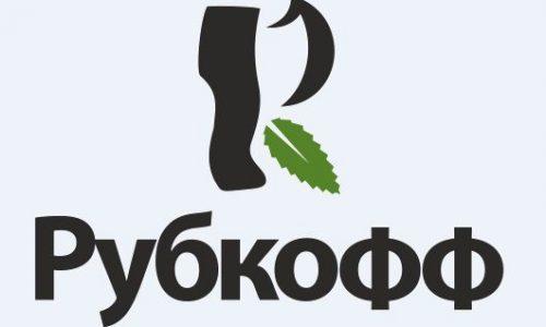 РУБКОФФ